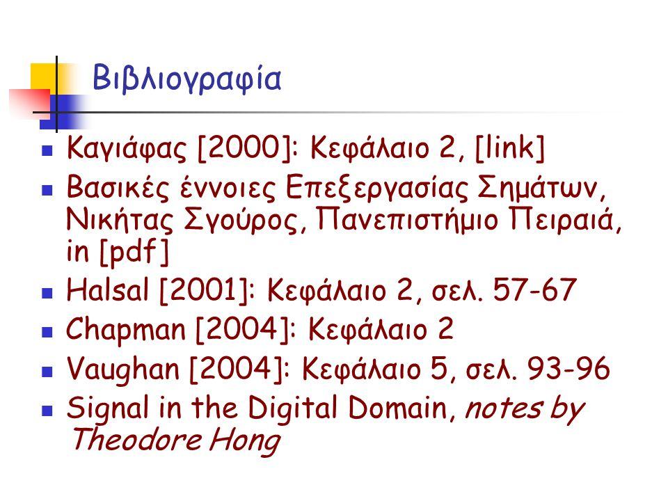 Βιβλιογραφία Καγιάφας [2000]: Κεφάλαιο 2, [link]